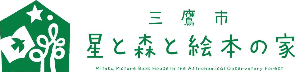 Mitaka Picture Book House in the Astronomical Observatory Forest